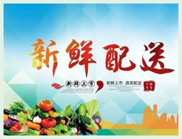 广州天天生鲜蔬菜配送有限公司