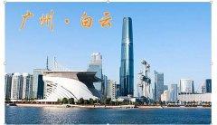 广州白云区纪委监委试点建立雇员廉政档案