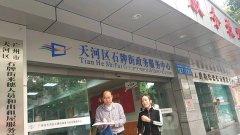 广州天河区向非财政供养单位开放厕所有补贴